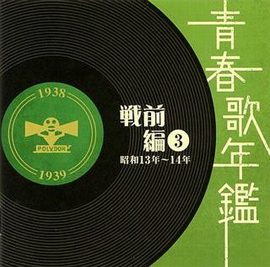 【中古】演歌CD オムニバス/青春歌年鑑<戦前編>3 昭和13年・14年(1938年・1939年)