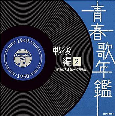 【中古】演歌CD オムニバス/青春歌年鑑<戦後編>2 昭和24年?25年(1949年?1950年)