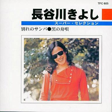 【中古】演歌CD 長谷川きよし/長谷川きよし