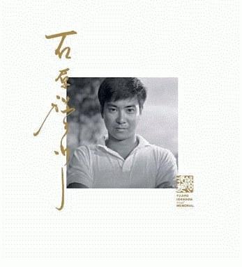 【中古】演歌CD 石原裕次郎 / 23回忌記念商品「石原裕次郎」