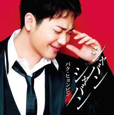 【中古】演歌CD パク・ヒョンビン / シャバン シャバン(初回限定盤)(DVD付)