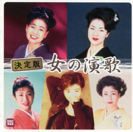 【中古】演歌CD 決定版 女の演歌