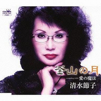 【中古】演歌CD 清水 節子 / 釜山の月
