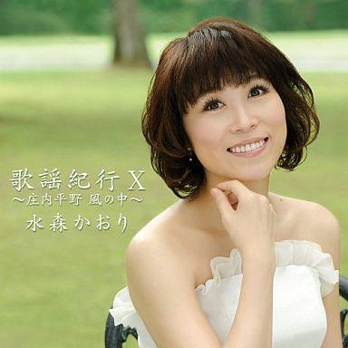 【中古】演歌CD 水森かおり/歌謡紀行10?庄内平野風の風の中?