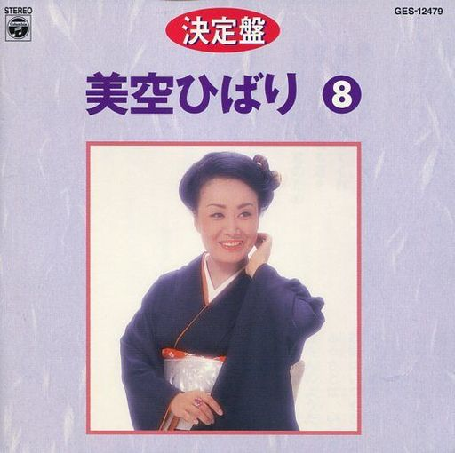 【中古】演歌CD 美空ひばり / 決定盤 美空ひばり8