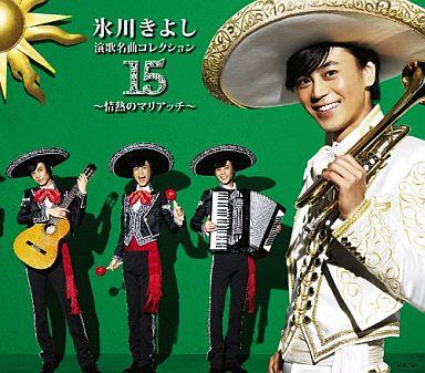 【中古】演歌CD 氷川きよし / 演歌名曲コレクション15 ?情熱のマリアッチ?