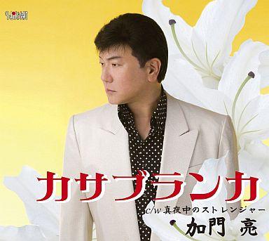 【中古】演歌CD 加門亮 / カサブランカ