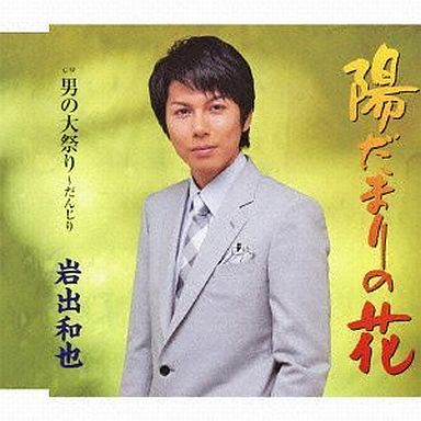 【中古】演歌CD 岩出 和也/陽だまりの花