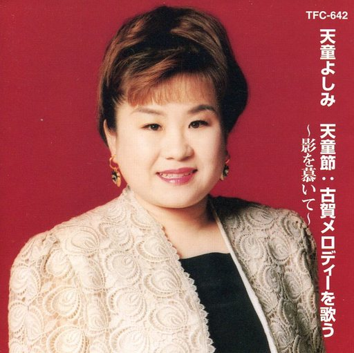【中古】演歌CD 天童よしみ / 古賀メロディを歌う