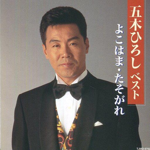 【中古】演歌CD 五木ひろし / よこはまたそがれ