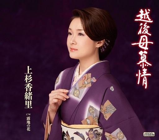 【中古】演歌CD 上杉 香緒里 / 越後母慕情