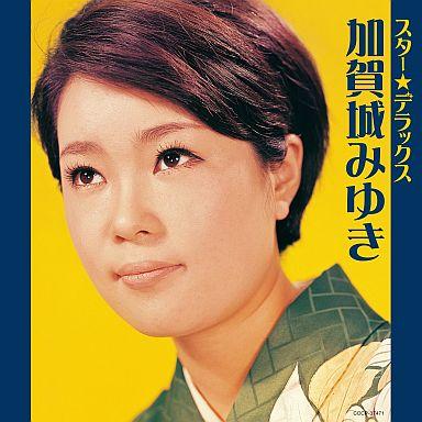 【中古】演歌CD 加賀城 みゆき / スター☆デラックス 加賀城みゆき