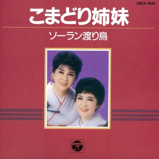 【中古】演歌CD こまどり姉妹 / ソーラン渡り鳥