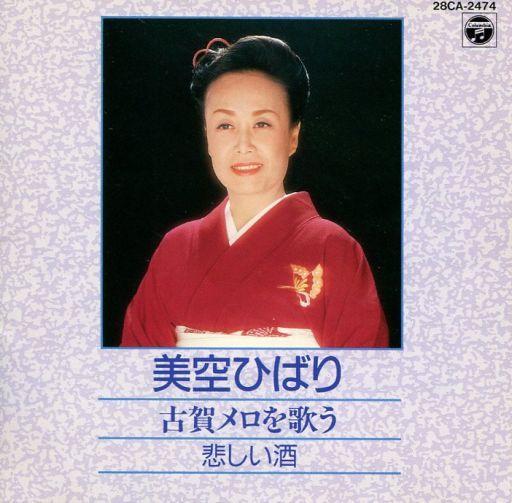 【中古】演歌CD 美空ひばり / 古賀メロを歌う