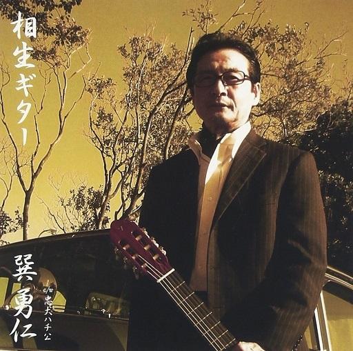 【中古】演歌CD 巽勇仁 / 相生ギター