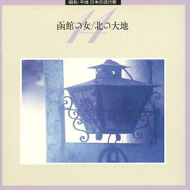 【中古】演歌CD オムニバス / 昭和・平成 日本の流行歌 函館の女 / 北の大地