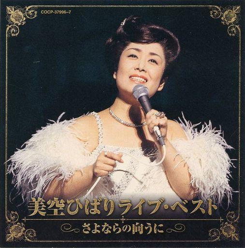 【中古】演歌CD 美空ひばり / 美空ひばり ライブ・ベスト?さよならの向こうに?