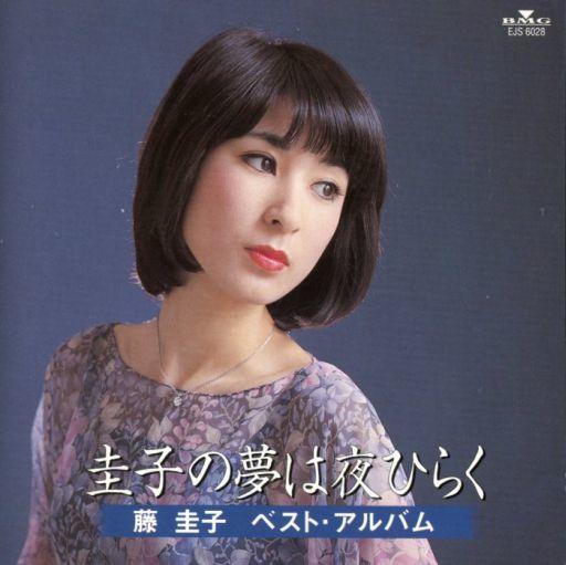 【中古】演歌CD 藤圭子(藤圭似子) / 圭子の夢は夜ひらく