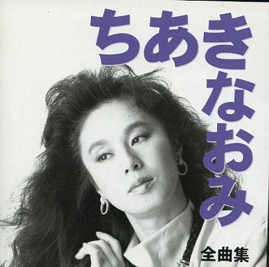 【中古】演歌CD ちあきなおみ / 全曲集