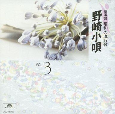 【中古】演歌CD オムニバス / 野崎小唄 精選盤 昭和の流行歌3
