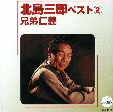 【中古】演歌CD 北島三郎 / 北島三郎ベスト2 兄弟仁義