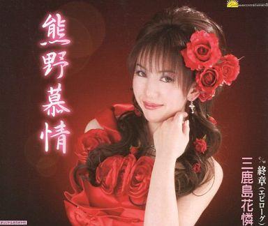 【中古】演歌CD 三鹿島花憐 / 熊野慕情