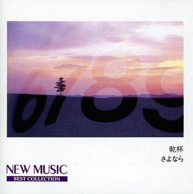 【中古】演歌CD オムニバス / 乾杯-さよなら