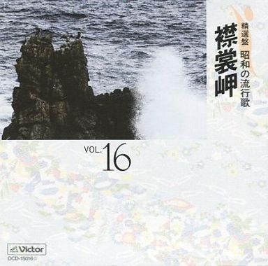 【中古】演歌CD オムニバス / 精選盤 昭和の流行歌 (16) 襟裳岬