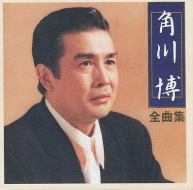 【中古】演歌CD 角川博 / 角川博 全曲集