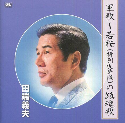 【中古】演歌CD 田端義夫 / 軍歌?若桜(特別攻撃隊)の鎮魂