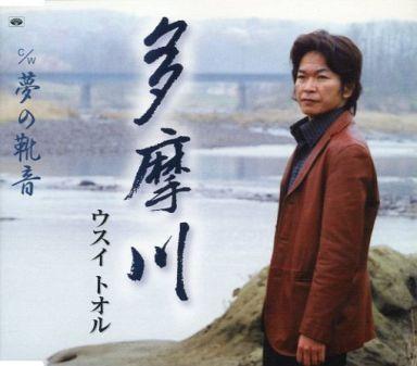 【中古】演歌CD ウスイトオル / 多摩川