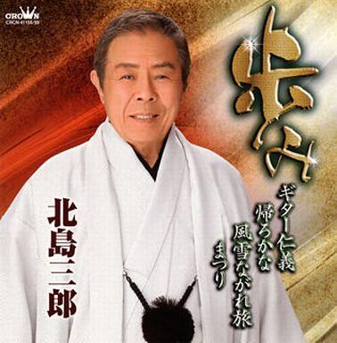 【中古】演歌CD 北島三郎 / 歩み?「ギター仁義」「帰ろかな」「風雪ながれ旅」「まつり」?
