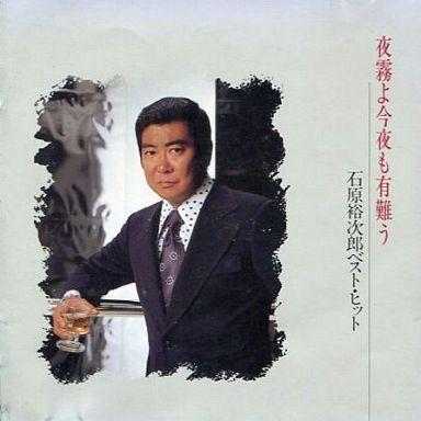 【中古】演歌CD 石原裕次郎 / 石原裕次郎ベスト・ヒット