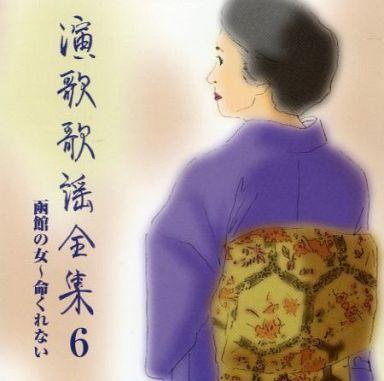 【中古】演歌CD オムニバス / 演歌歌謡全集6 函館の女-命くれない