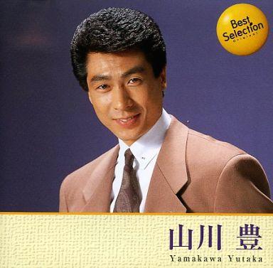 【中古】演歌CD 山川豊 / Best Selection 山川豊