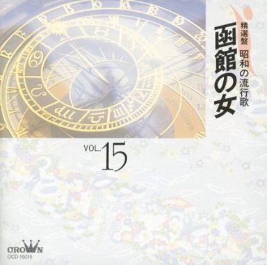 【中古】演歌CD オムニバス / 精選盤 昭和の流行歌(15) 函館の女