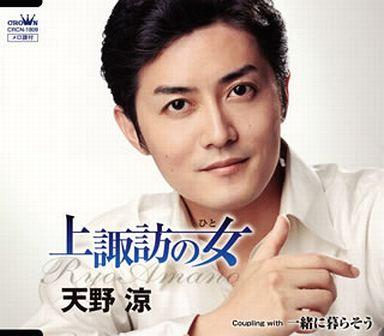 【中古】演歌CD 天野涼 / 上諏訪の女