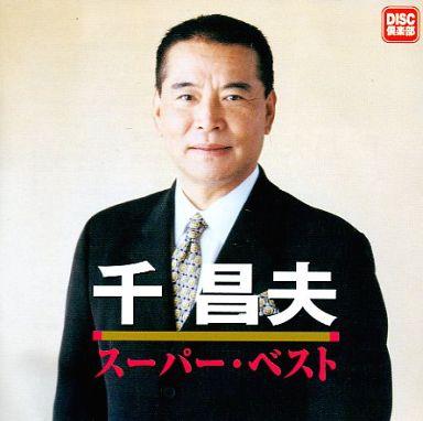 【中古】演歌CD 千昌夫 / スーパー・ベスト