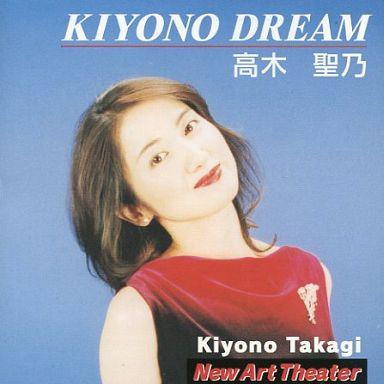【中古】演歌CD 高木聖乃 / KIYONO DREAM