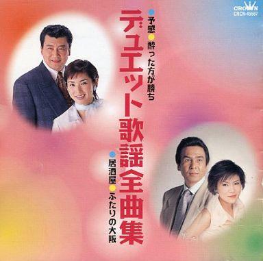 【中古】演歌CD オムニバス / デュエット歌謡全曲集
