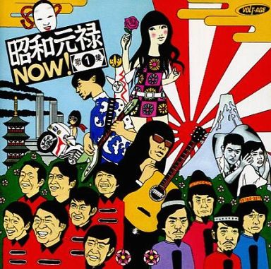 【中古】演歌CD オムニバス / 昭和元禄NOW! 第1集