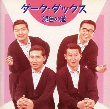 【中古】演歌CD ダーク・ダックス / 銀色の道