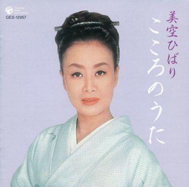 【中古】演歌CD 美空ひばり / 美空ひばり こころのうた