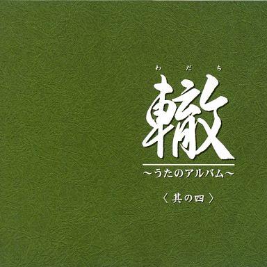 【中古】演歌CD オムニバス / 轍 -うたのアルバム- 其の四