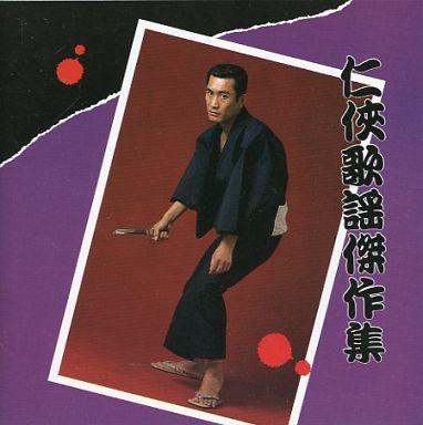【中古】演歌CD オムニバス / 仁侠歌謡傑作選