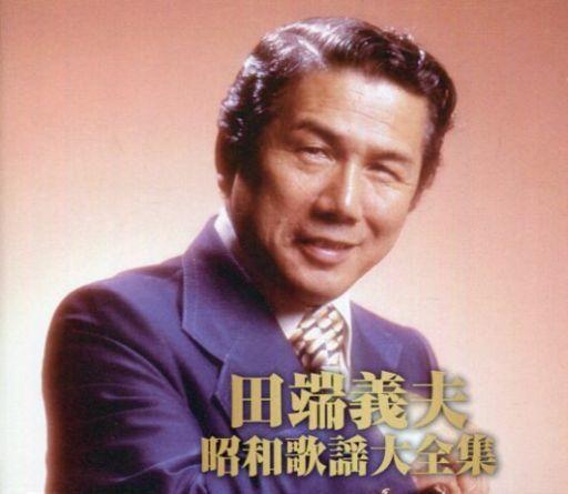 【中古】演歌CD 田端義夫 / 昭和歌謡大全集