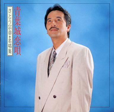 【中古】演歌CD さとう宗幸 / 青葉城恋唄 さとう宗幸 名唱集