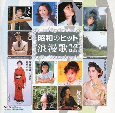 【中古】演歌CD オムニバス / 昭和のヒット 浪漫歌謡