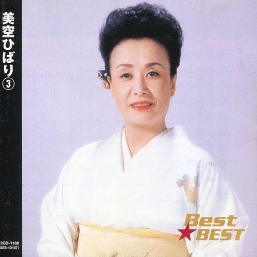 【中古】演歌CD 美空ひばり / 美空ひばり(3)