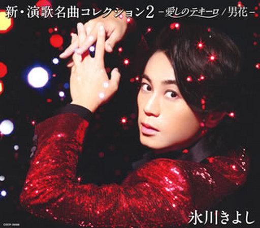 【中古】演歌CD 氷川 きよし / 新・演歌名曲コレクション2 ?愛しのテキーロ / 男花?[通常盤]